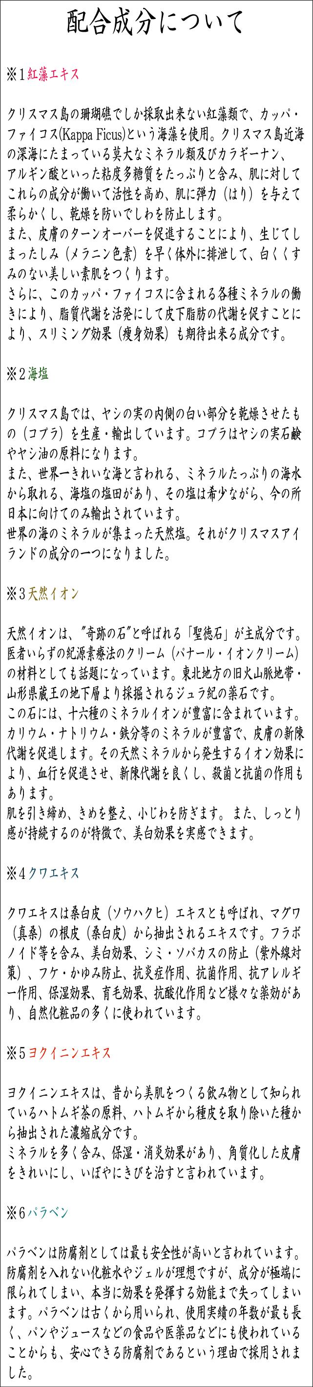 クリスマス・アイランド 美容クリーム  ジェル