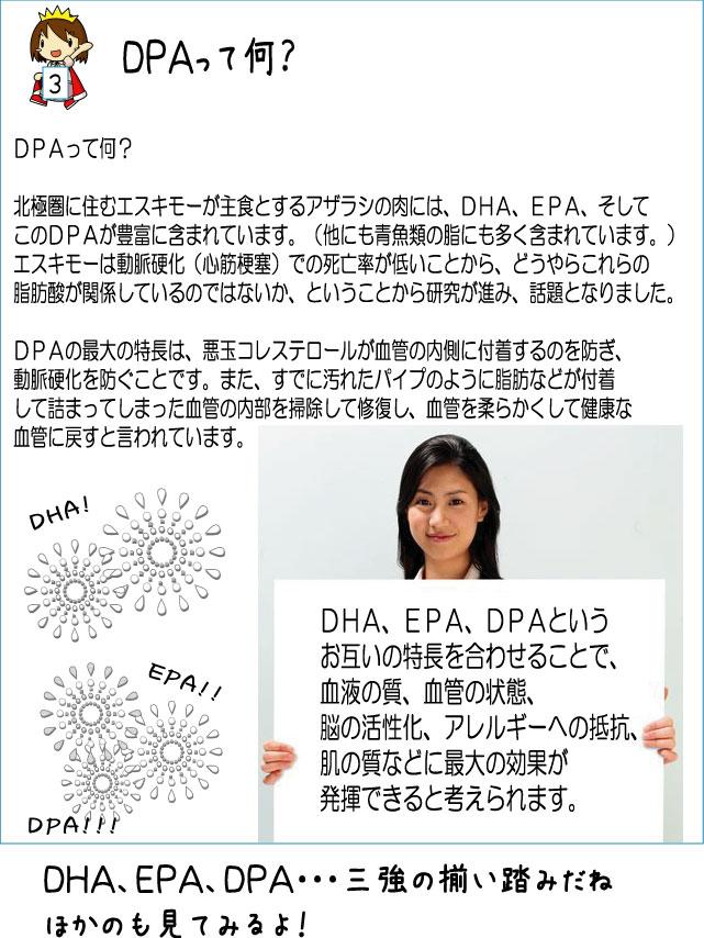 イワシペプチド サケ白子 ペプIQアップ  DPA