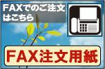 官足法グッズFAX注文