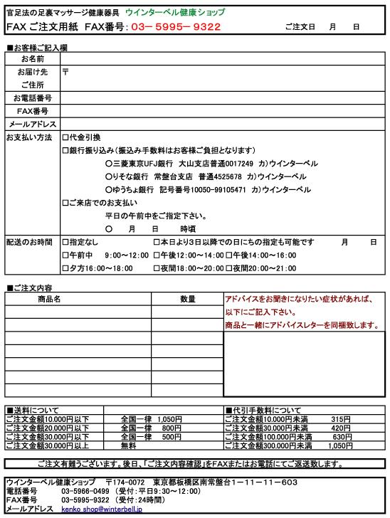 官足法グッズ注文用紙