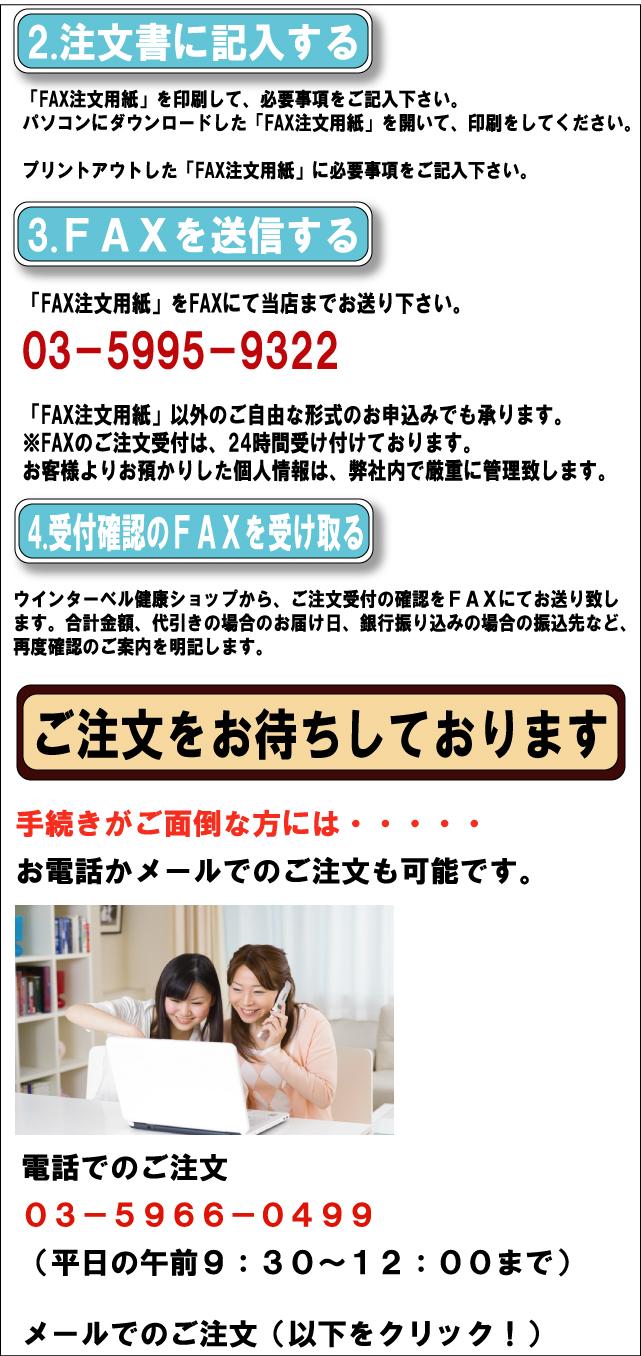官足法グッズFAXでの注文