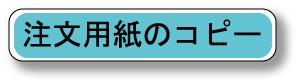官足法グッズFAX用紙コピーのバナー