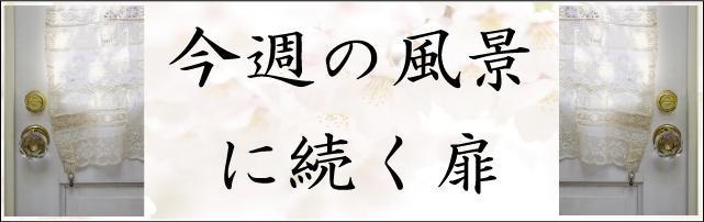 今週の風景に続く扉〜健康〜
