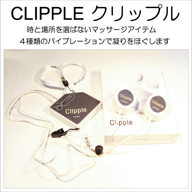 クリップル(Clipple)