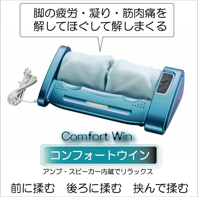 コンフォートウイン(Comfort Win)