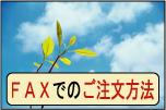 官足法グッズ FAX注文