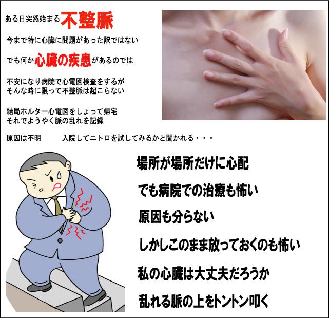 官足法 不整脈治療セット