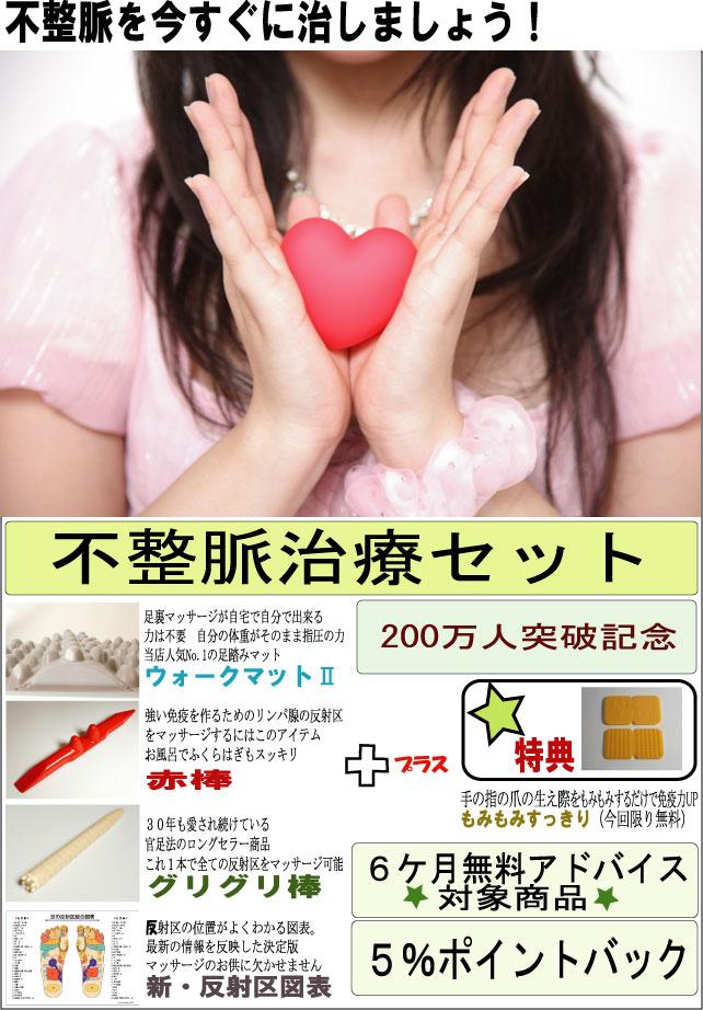 不整脈 治療 心臓病