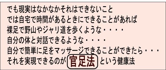官足法 自律神経失調症05