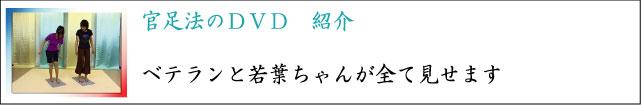 官足法のDVD 紹介