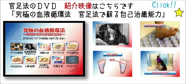 官足法のDVD 紹介映像