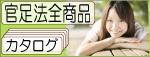 官足法グッズカタログ