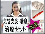 官足法 気管支炎・喘息治療セット