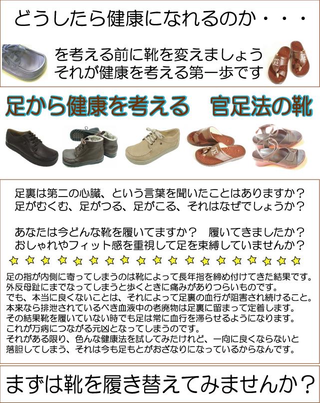 健康 靴 ヤコフォーム