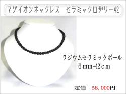 マグイオンネックレス セラミックロザリー42cm