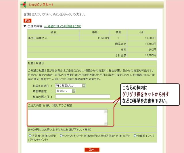 官足法 セット商品の変更