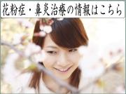 花粉症・鼻炎 治療 専門ショップ