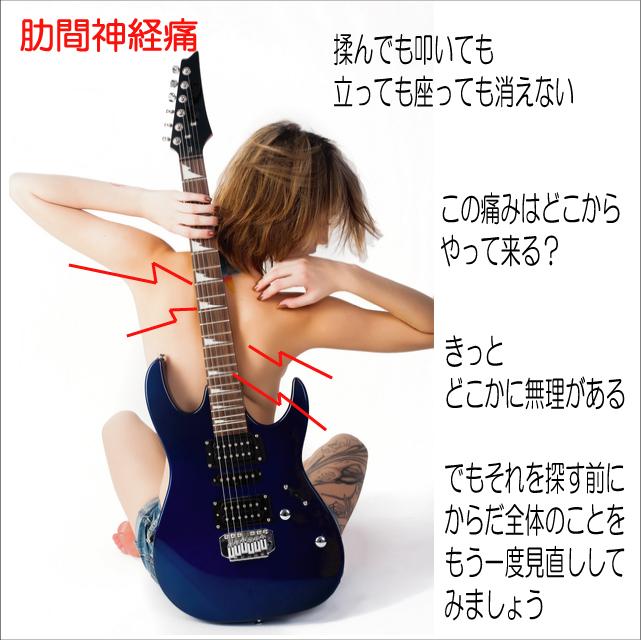 官足法 肋間神経痛