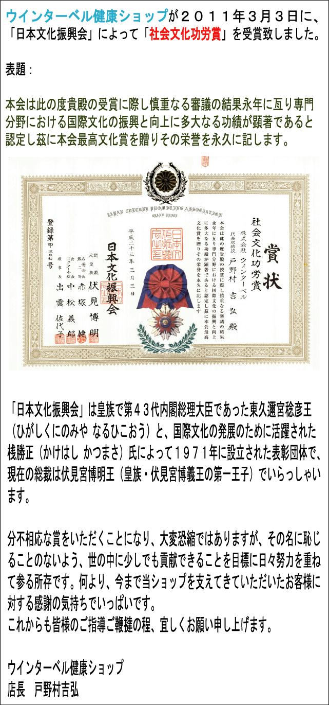 社会文化功労賞の官足法