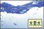 水素水 銀水