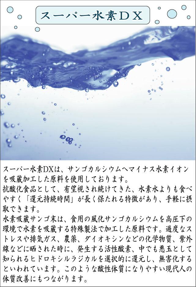 水素水 サプリメント 健康食品