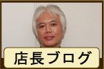 官足法 店長ブログ